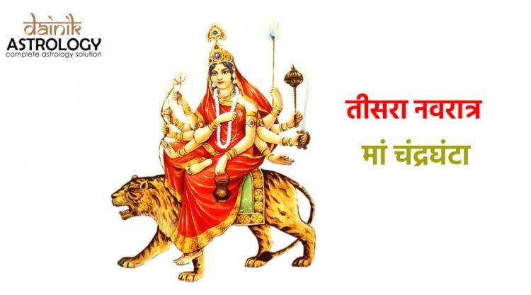 नवरात्रि के तीसरे दिन कैसे करें माँ चंद्रघंटा की पूजा आराधना?