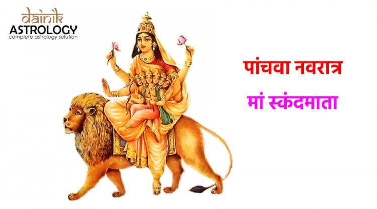 नवरात्रि के पांचवें दिन कैसे करें माँ स्कंदमाता की पूजा आराधना?