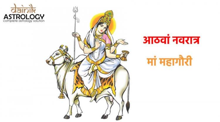 नवरात्रि के आठवें दिन कैसे करें माँ महागौरी की पूजा आराधना?