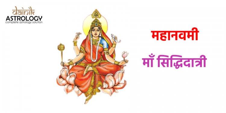नवरात्रि की महानवमी पर कैसे करें माँ सिद्धिदात्री की पूजा आराधना?