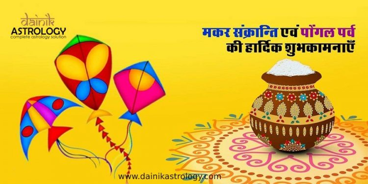 Makar Sankranti and Pongal Wishes Message Quotes in Hindi