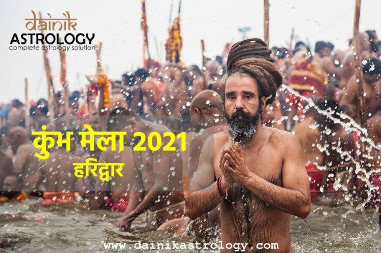 कोरोना काल में भी हरिद्वार में आयोजित होगा कुंभ का मेला जानिए शाही स्नान की तिथियां