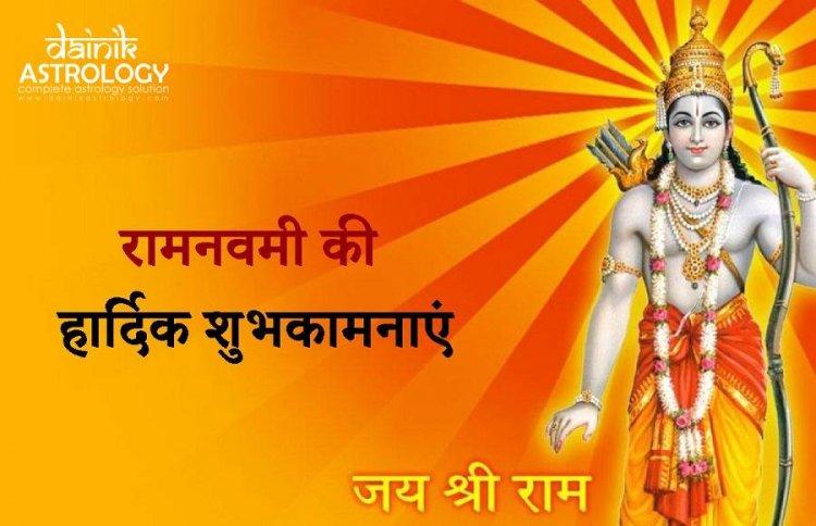 रामनवमी पर करें विधि विधान से श्री राम की पूजा, जानिए पूजा का शुभ मुहूर्त