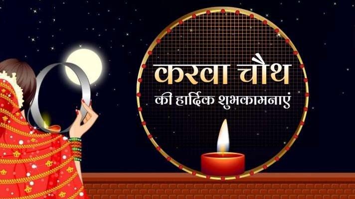 करवा चौथ 2021: जानिए तिथि, शुभ मुहूर्त, पूजा और सरगी